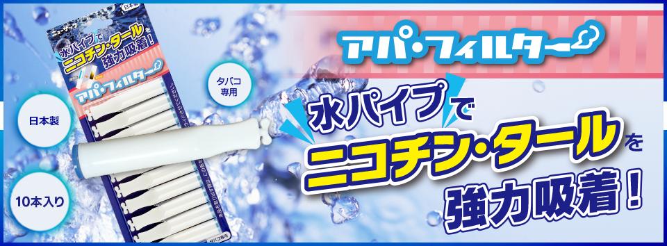 水パイプでニコチン・タールを強力吸着!【アパ・フィルター】タバコ専用、日本製、10本入り